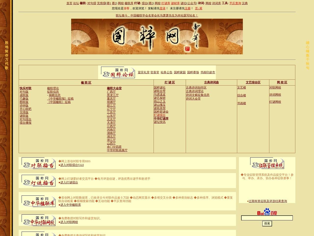 中华国粹网截图