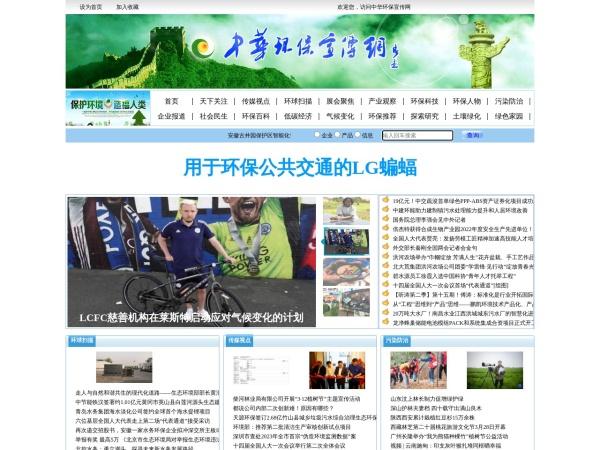 中华环保宣传网