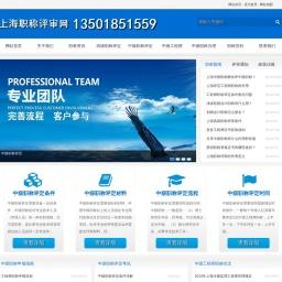 上海中级职称,上海中级职称评定,上海中级职称代办:13501851559