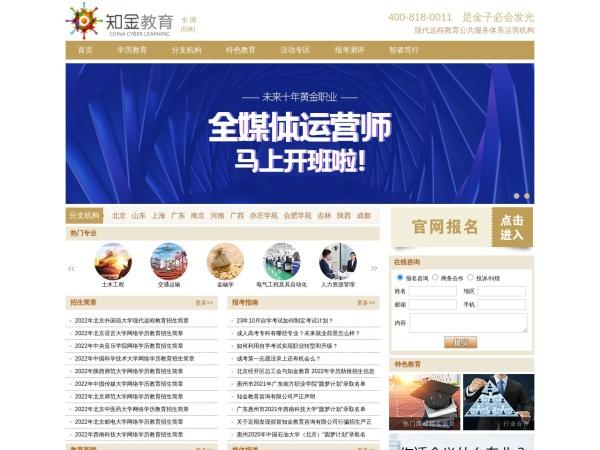 知金教育网站缩略图