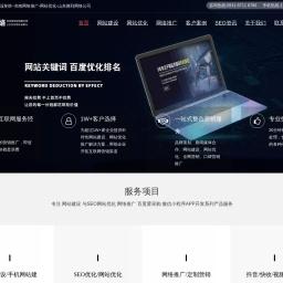 济南网站优化-济南网络推广-网站SEO优化公司-济南搜到网络科技有限公司