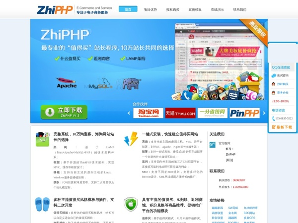 ZhiPHP