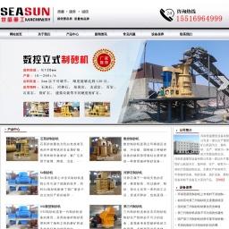 制砂机-制砂设备生产厂家--河南世盛重工机械有限公司