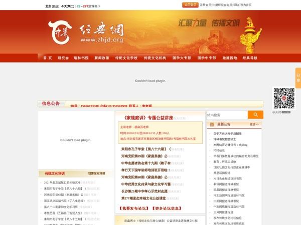 中华经典网