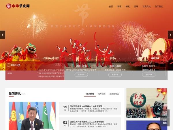 中华节庆网