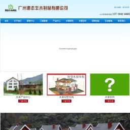 广东防腐木屋厂家,专业13年木屋建造--源态生防腐木屋