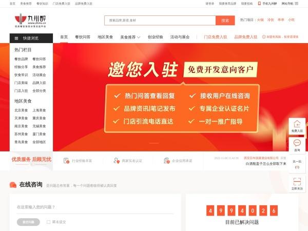 www.zhms.cn的网站截图
