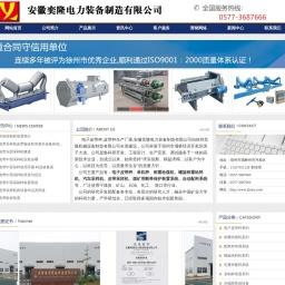 电子皮带秤,皮带秤,ICS电子皮带秤厂家,安徽奕隆电力装备制造有限公司