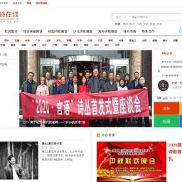 中国诗歌在线