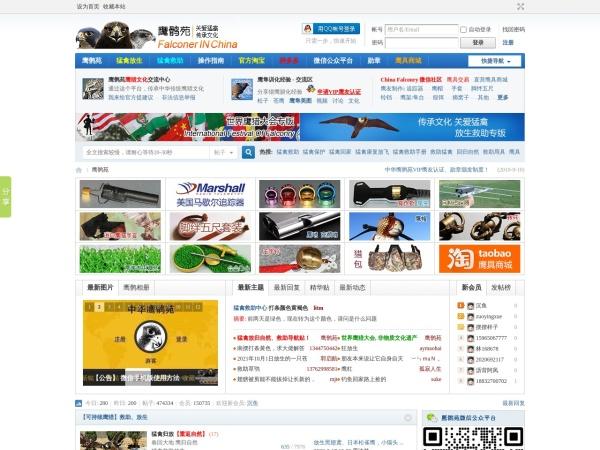 www.zhonghuaying.com的网站截图