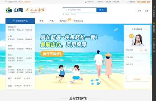 中民保险网_中民保险网官网