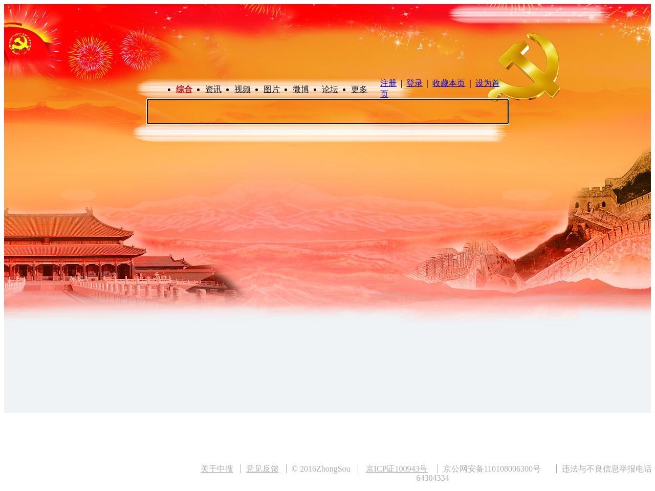 中搜(Zhongso)