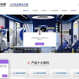 消防安全体验馆_安全体验馆方案设计_应急科普体验馆-中天科普