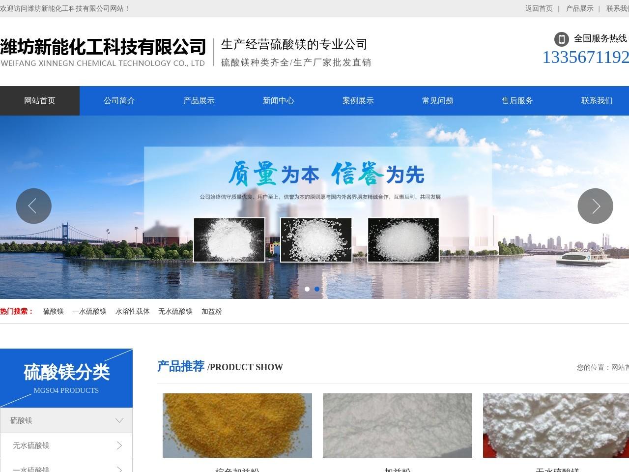 潍坊新能化工科技有限公司