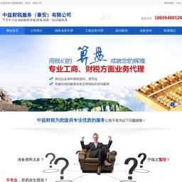 泰安代理记账_泰安工商注册_泰安会计公司_泰安中益企业管理咨询有限公司
