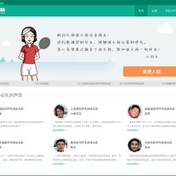 中羽联-羽毛球联盟-开启羽球新世界