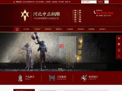 唐县中正铸铜雕塑制作生产厂家