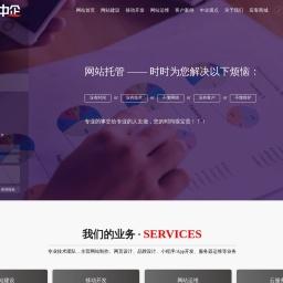 西安网站建设_网站设计_网站开发 - 陕西中企网络科技有限公司