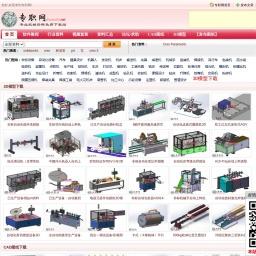 专职网_专业机械教程/二维图纸/3D模型免费下载网站