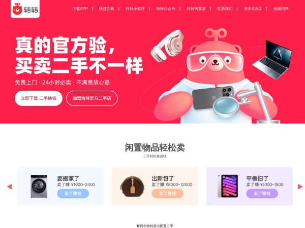 www.zhuanzhuan.com的网站截图