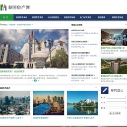 泰国买房条件-流程-房价-攻略 - 泰国房产网
