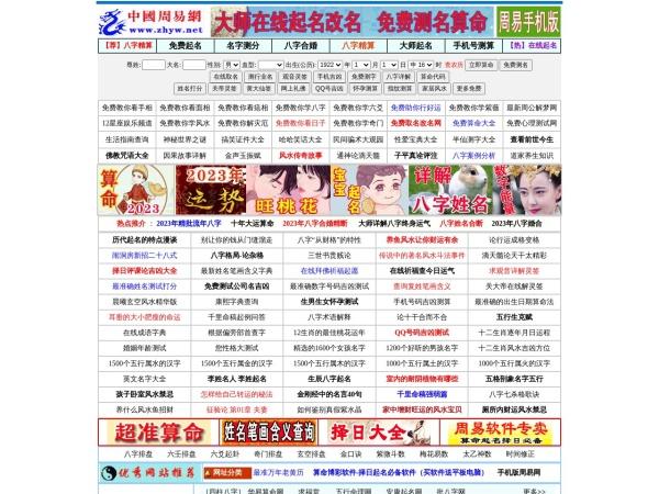 www.zhyw.net的网站截图