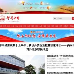 首页 - 智慧中国