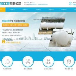 聚丙烯环保设备,聚丙烯环保防腐设备-淄博航泰工贸有限公司