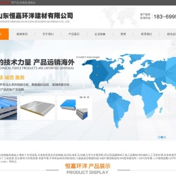 岩棉复合板,岩棉复合板厂家-山东恒嘉环洋建材有限公司