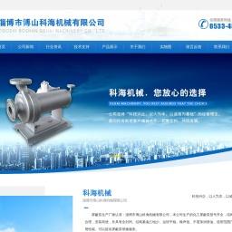 屏蔽泵,化工屏蔽泵-淄博市博山科海机械有限公司