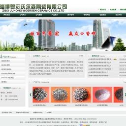 合成堇青石_堇青石细粉厂家,价格,报价-淄博鲁宏沃尔森陶瓷有限公司