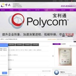 视频会议_会议电话_电话交换机批发采购-北京紫火金科技发展有限公司