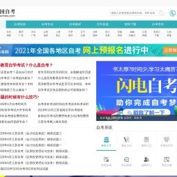 自考_2020年自考报名入口_自考本科_成人学历报考中心-中国自考网