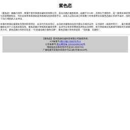 紫色恋-同城征婚相亲网 征婚网站征婚启事 婚介所相亲找对象网站