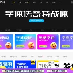 字体传奇网-中国字体品牌设计师交流网