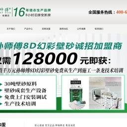 墙衣厂家_壁砂生产基地_硅藻泥品牌公司_商丘梓苑工艺品模具有限公司