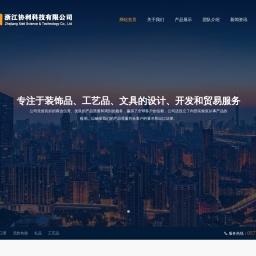 浙江协利科技有限公司