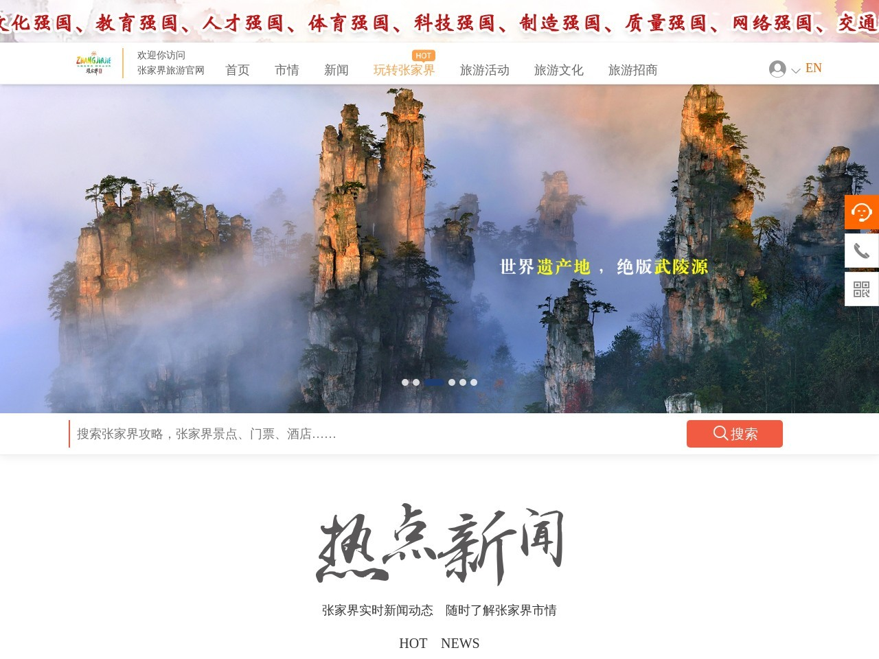 张家界旅游官网