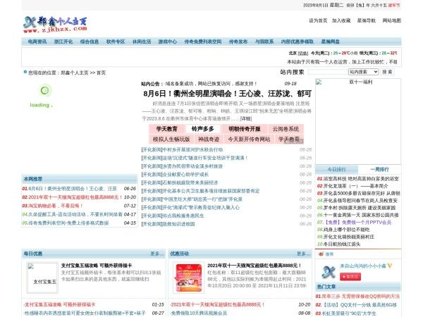 www.zjkhzx.com的网站截图