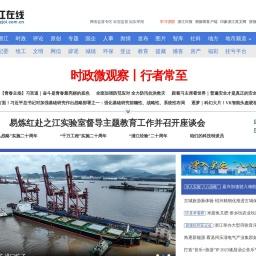 浙江在线-浙江省委省政府新闻门户网站