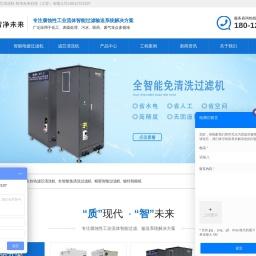 智能过滤机_滤芯清洗机-智净未来科技(江苏)有限公司