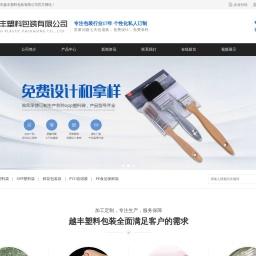 塑料袋_彩印opp塑料袋_PE环保手提袋_批发|厂家|价格-金华越丰塑料包装