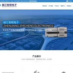 射频同轴连接器,射频同轴电缆组件 - 镇江智程电子有限公司