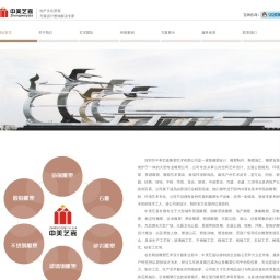 深圳雕塑设计公司-城市雕塑景观设计-深圳市中美艺嘉雕塑艺术有限公司111