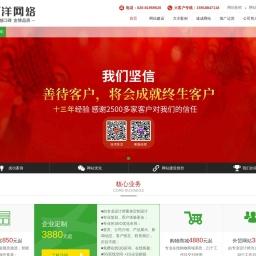 网站建设 广州网站建设-星洋网络网站建设公司