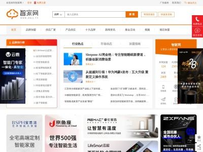 智家網-智能家居加盟代理_智能家居行業門戶網站
