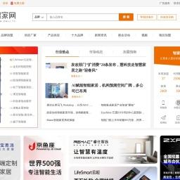 智家网-智能家居与智能锁品牌加盟_智能家居行业门户网站