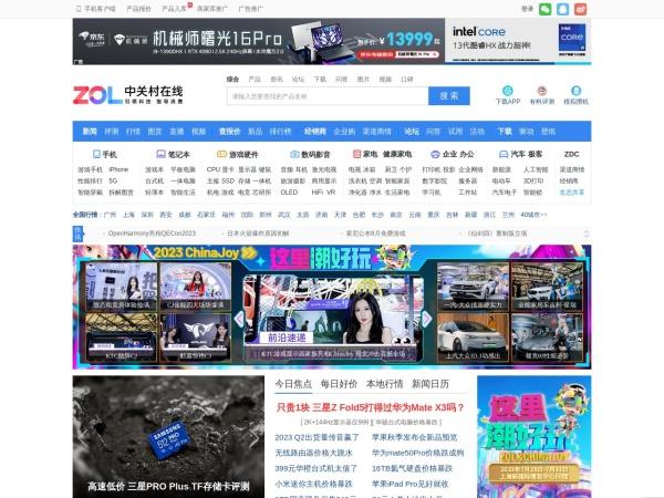 www.zol.com.cn的网站截图