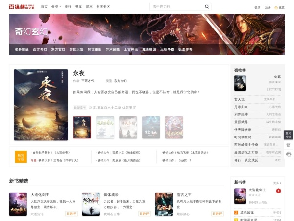 www.zongheng.com的网站截图