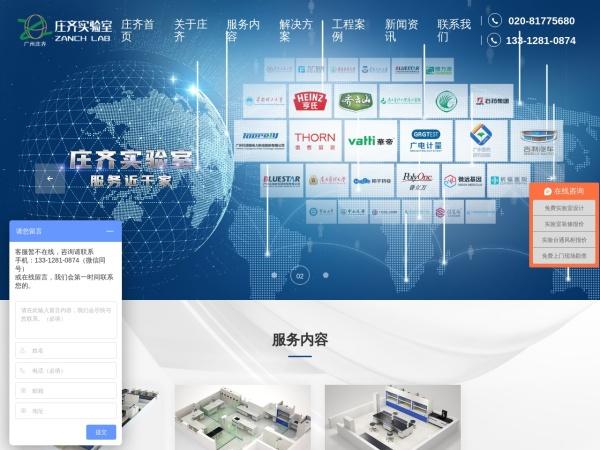 www.zq-lab.com的网站截图
